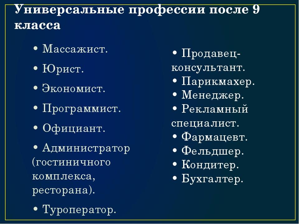 Работы после 9 класса девушке марта иванова