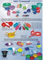 Предметы из пластмассы – Что сделано из пластмассы?