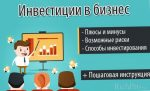 Вложения в бизнес – Инвестиции в бизнес — 7 способов инвестирования + варианты стартапов куда можно вложить деньги
