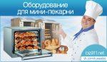 Какое оборудование необходимо для мини пекарни – Какое оборудование необходимо для открытия мини-пекарни