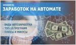 Заработок на автомате – Автоматический заработок денег от 1000 долларов без скачивания в интернете: список проверенных сайтов