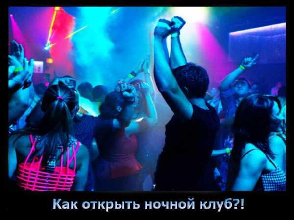 Что нужно для открытие ночного клуба стриптиз девушки в баре видео