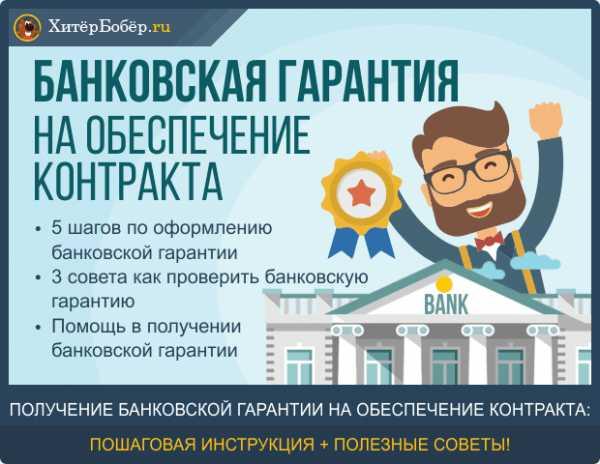 получить банковскую гарантию быстро в москве портал центр займов битрикс
